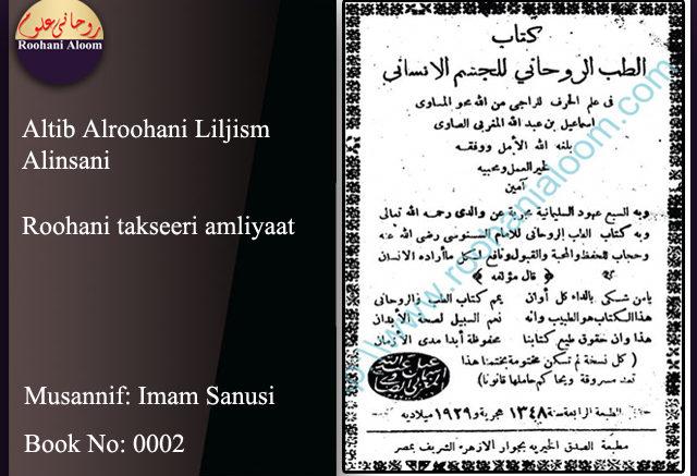 al-tib-ur-roohani-lil-jismul-insani