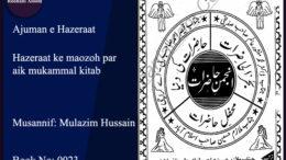 Anjuman-e-Haziraat