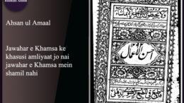 ahsan-ul-amaal