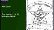 al-najoom-pdf