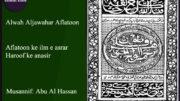 alwah-al-jawahir-aflatoon