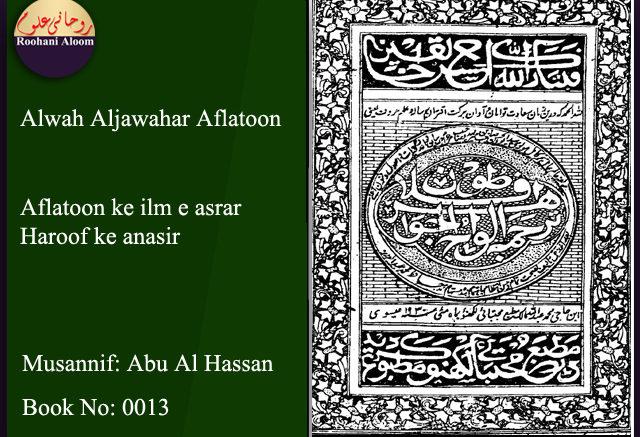 Roohani Aloom Books Pdf