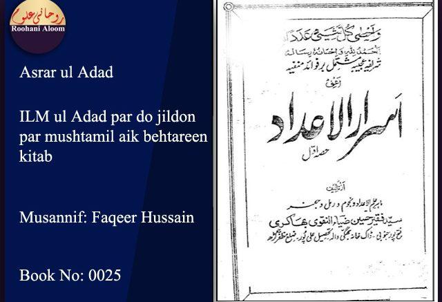 asrar-ul-adaad-vol-1