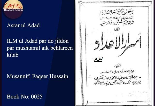 asrar-ul-adaad-vol-2