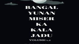 bangal-yunan-misar-ka-kaala-jadu