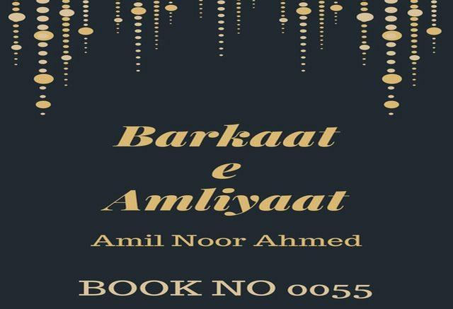 barkat-ul-amaliyat