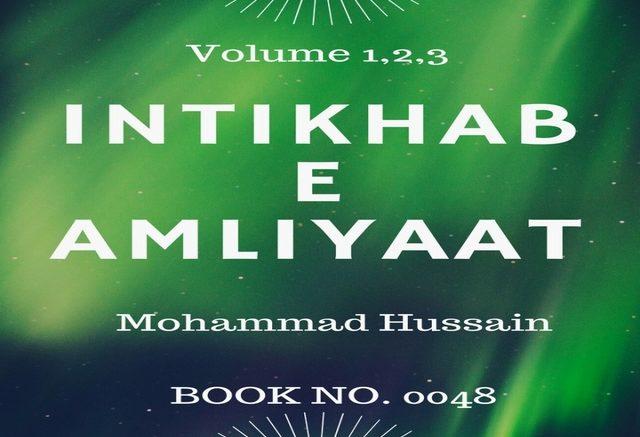 intekhabul-amaliyat-