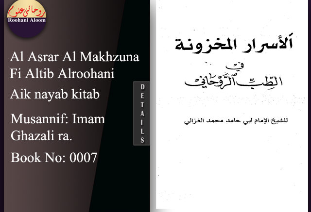 israr-ul-makhzoona-fee-tibb-ur-ruhani