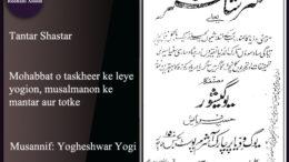 tantra-shastra-yogeshwar-yogi