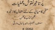 pur-taseer-naqoosh-amliyat