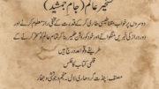 taskheer-e-aalam-pandit-girdhari-lal