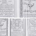 taweez-e-aalam-pdf