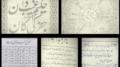 hakeem-gaibdaan-pdf-title