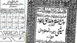 download-jamay-ul-uloom