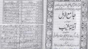 jamay-ul-ramal
