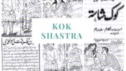 kok-shastra-koka-pandit-urdu-hindi