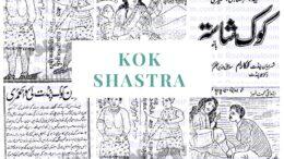 kok-shastra-koka-pandit-urdu-hindi